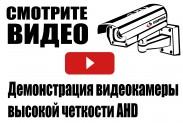 Видеонаблюдение высокой четкостиAHD