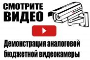 Аналоговое видеонаблюдениеDVR