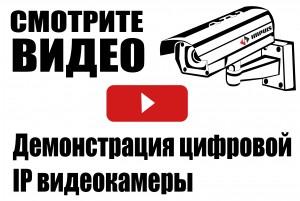 Цифровое видеонаблюдениеIP